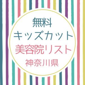 キッズカット、神奈川、無料キッズヘアカット
