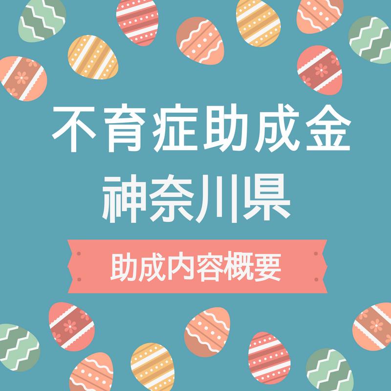不育症助成金_神奈川県