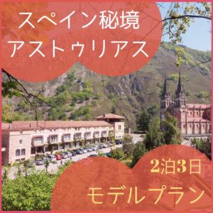 スペイン アストゥリアス モデルプラン 観光