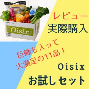 oisix オイシックス お試しセット購入レビュー
