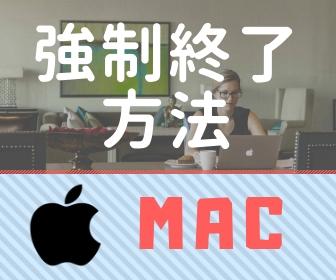 Mac 強制終了 方法