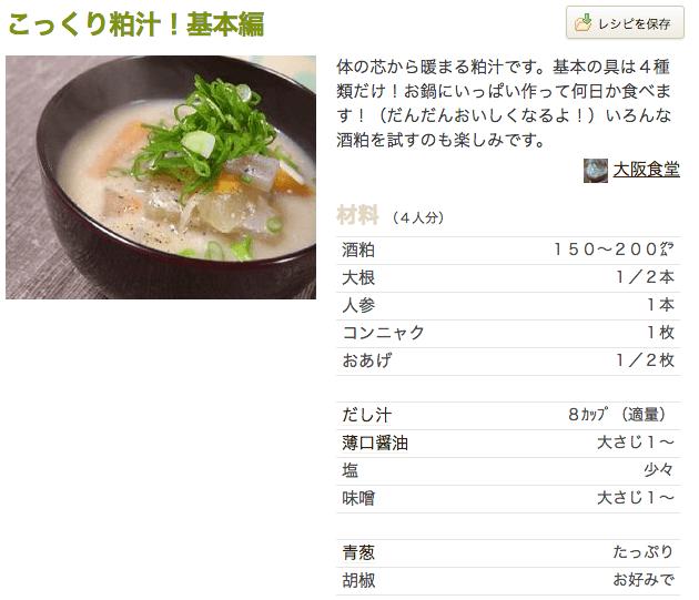 おいしい味噌汁レシピ つくれぽ 粕汁