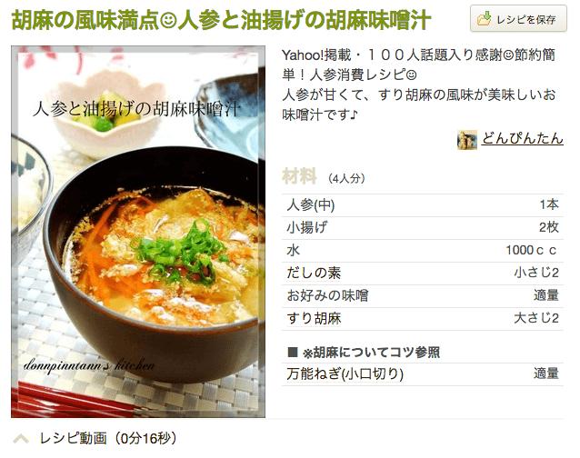 おいしい味噌汁レシピ つくれぽ キャベツ 胡麻味噌