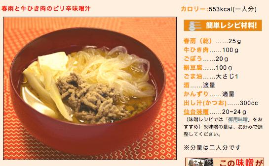 おいしい味噌汁レシピ つくれぽ ひき肉のピリ辛