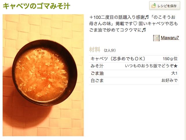 おいしい味噌汁レシピ つくれぽ キャベツ