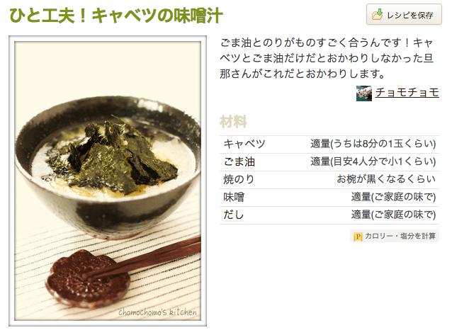 おいしい味噌汁レシピ キャベツ2