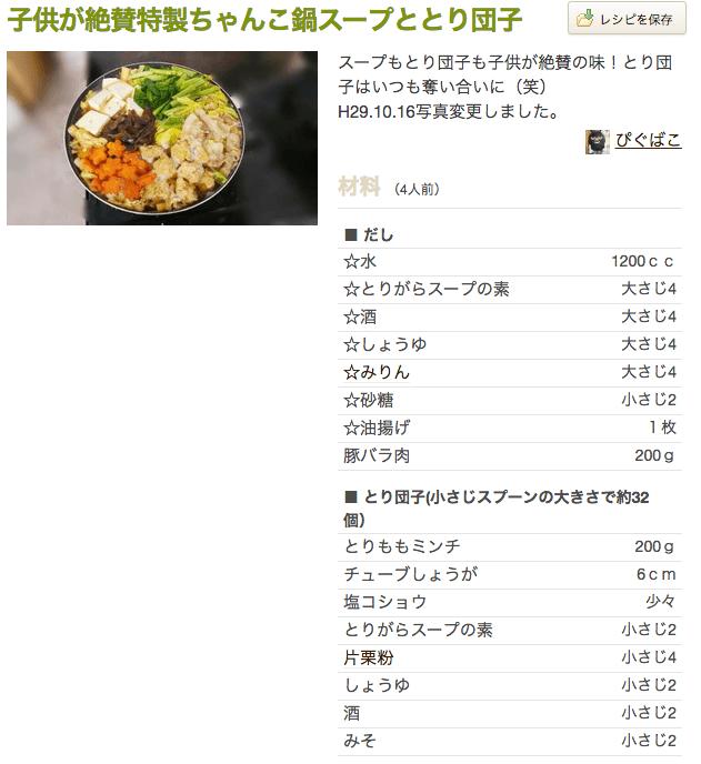 クックパッド つくれぽ1000件超え 鍋レシピ 鶏団子