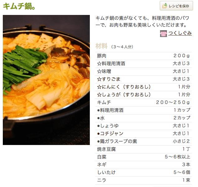 クックパッド つくれぽ1000件超え 鍋レシピ キムチ