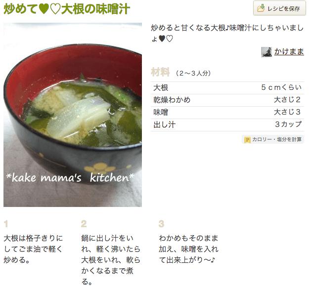 おいしい味噌汁レシピ つくれぽ 大根