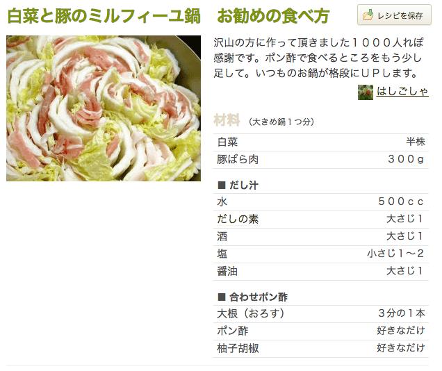クックパッド つくれぽ1000件超え 鍋レシピ ミルフィーユ