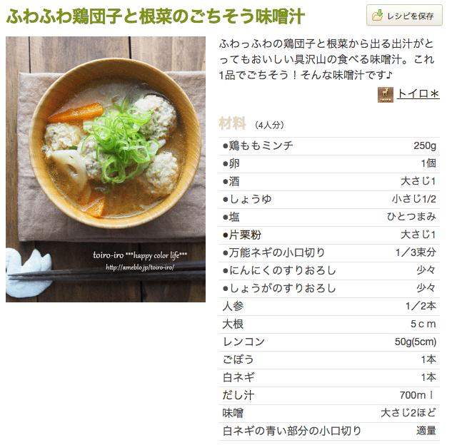 おいしい味噌汁レシピ つくれぽ 鶏団子