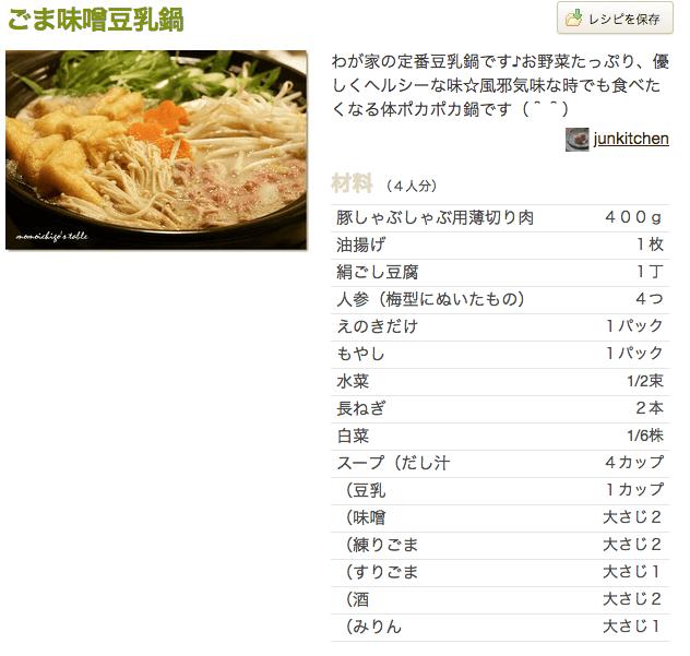 クックパッド つくれぽ1000件超え 鍋レシピ ごま味噌