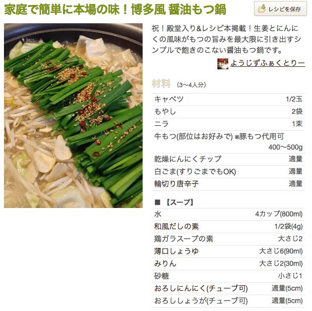 クックパッド つくれぽ1000件超え 鍋レシピ モツ