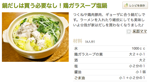 クックパッド つくれぽ1000件超え 鍋レシピ 塩鍋
