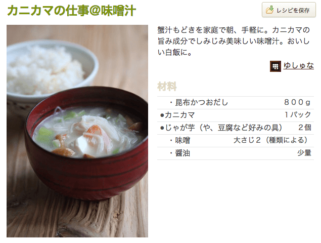 おいしい味噌汁レシピ つくれぽ カニカマ