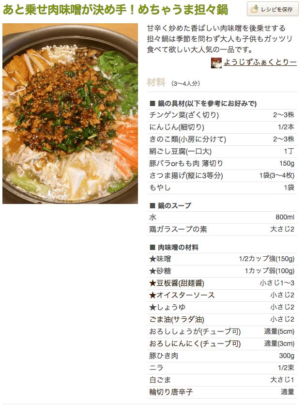 クックパッド つくれぽ1000件超え 鍋レシピ 坦々鍋