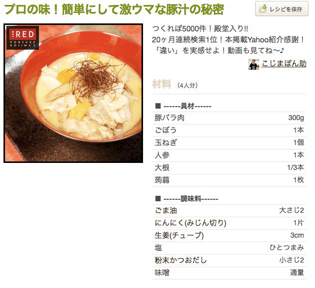 おいしい味噌汁レシピ つくれぽ 豚汁
