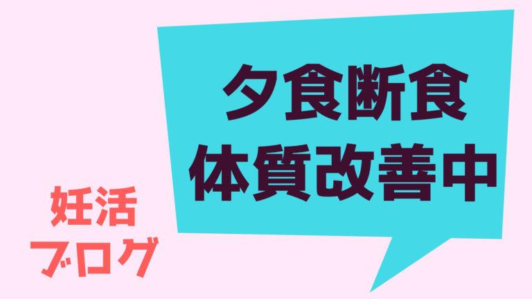 妊活 体質改善 断食(ファスティング)夕食断食 妊活ブログ