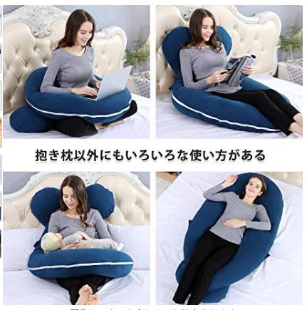 妊婦抱き枕 ブログ 妊娠20週