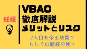 VBACリスクと利点 帝王切開