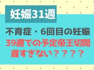 妊娠31週 ブログ 不育症 帝王切開
